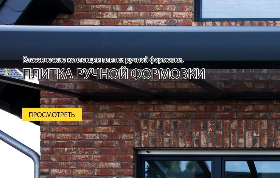 WesterWalder Klinker: Плитка ручной формовки WesterWalder Klinker